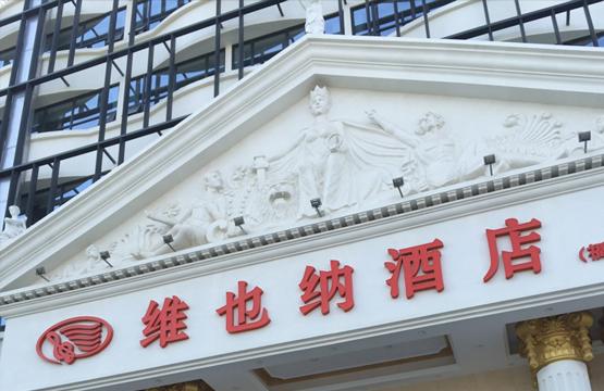深圳维也纳酒店轻质万博manbetx官网工程