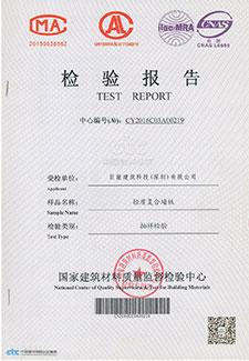巨能建筑耐火检查报告证书