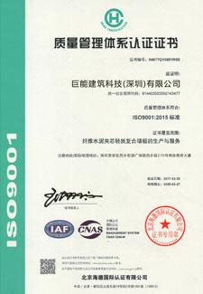 巨能建筑管理体系认证证书