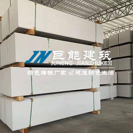 ALC加气板【厂家 价格 安装】-深圳巨能建筑